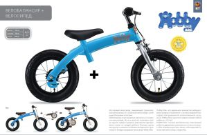 Велобалансир + 2-х колесный велосипед Hobby-bike blue aluminium