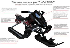 Снегокат Snow Moto Polaris Rush Black DT (37003)